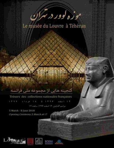 Le musée du Louvre à Téhéran du 6 Mars 2018 au 8 Juin 2018
